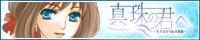時城はゆん様/真珠の君へ〜もうひとつの人魚姫〜width=